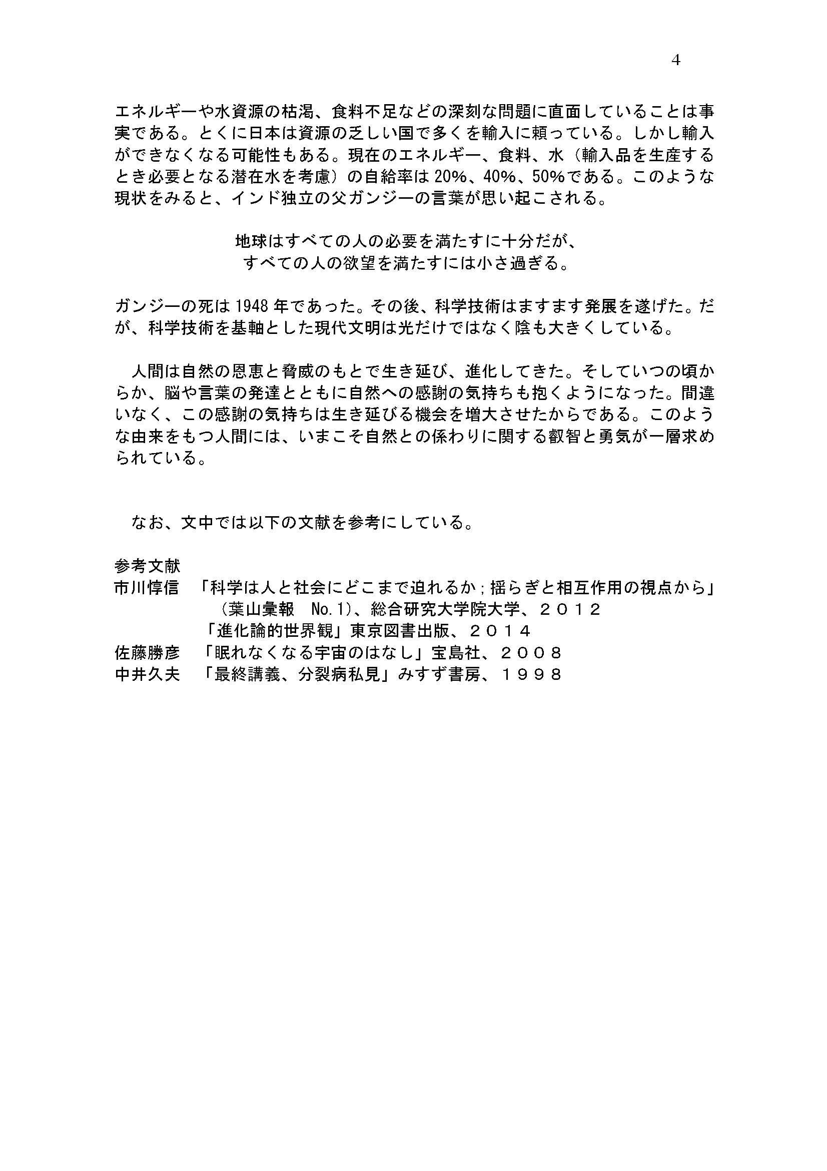 高畑会長挨拶/設立3周年に想う_ページ_4